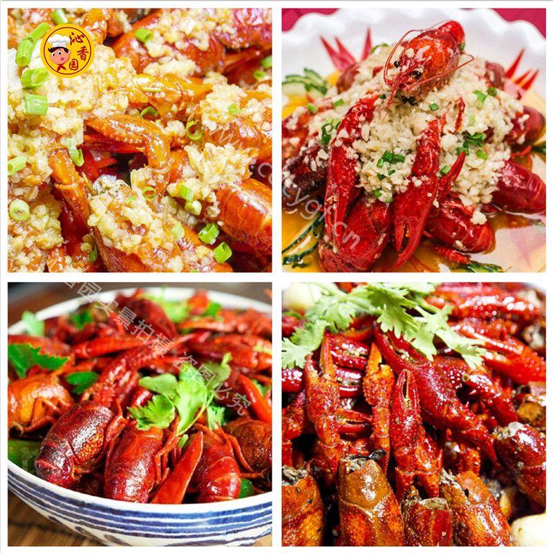 沁香园-香辣小龙虾培训-作品一
